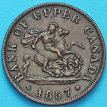 Верхняя Канада, 1/2 пенни 1857 год. Токен.