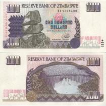 Зимбабве 100 долларов 1995 год.