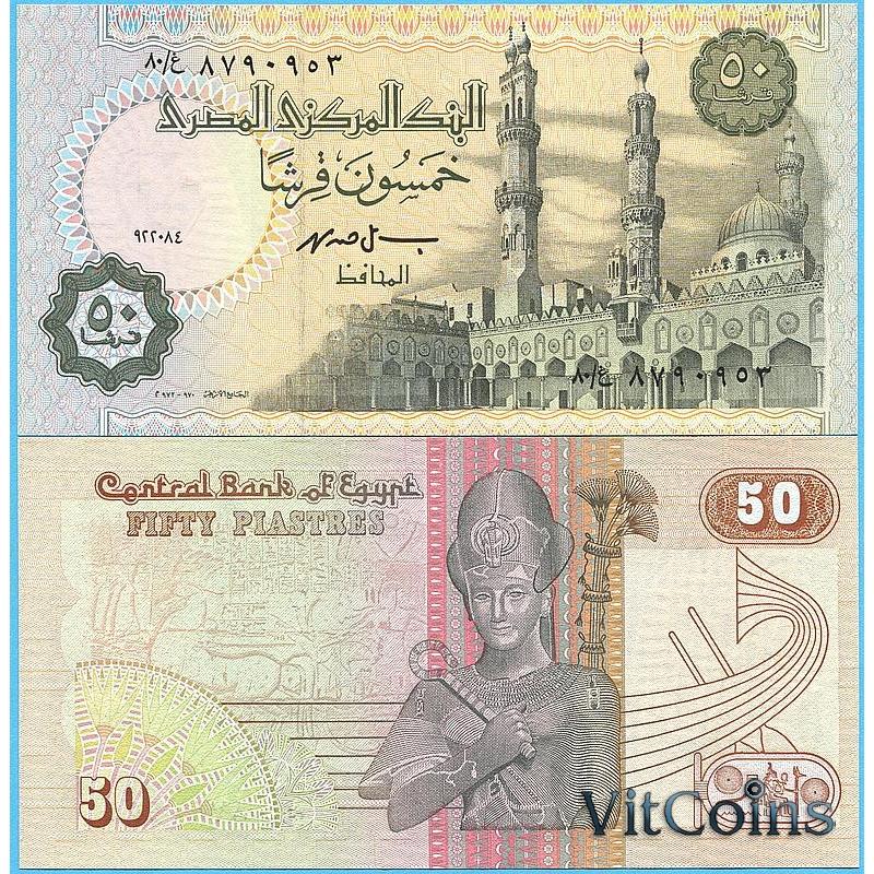 Банкнота Египет 50 пиастров 1994 год.