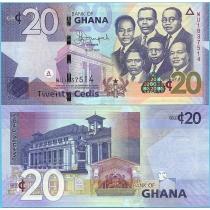 Гана 20 седи 2015 год.