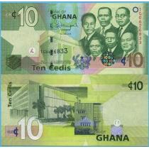 Гана 10 седи 2015 год.