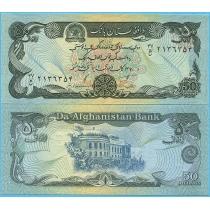 Афганистан 50 афгани 1991 год.