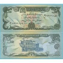 Афганистан 50 афгани 1979 год.