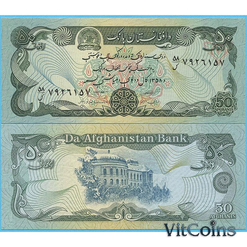 Банкнота Афганистана 50 афгани 1979 год.
