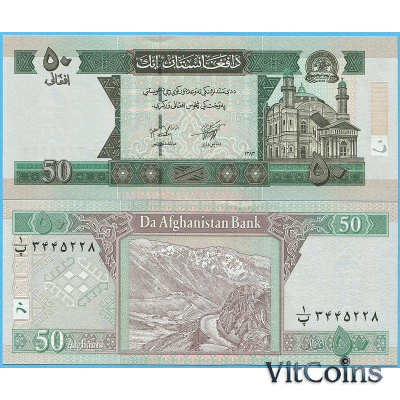 Банкнота Афганистан 50 афгани 2004 год.