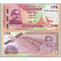 Бангладеш 70 так 2018 год. Юбилейная