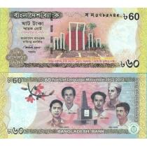 Бангладеш 60 так 2012 год. 60 лет Движению за статус Бенгальского языка