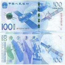 Китай 100 юаней 2015 год. Космос