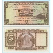 Гонконг 5 долларов 1975 год. HSBC