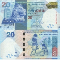 Гонконг 20 долларов 2013 год.