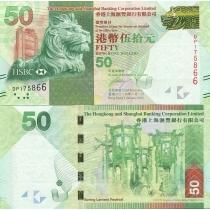 Гонконг 50 долларов 2013 год.