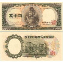 Япония 5000 йен 1957 год.