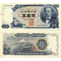 Япония 500 йен 1969 год.