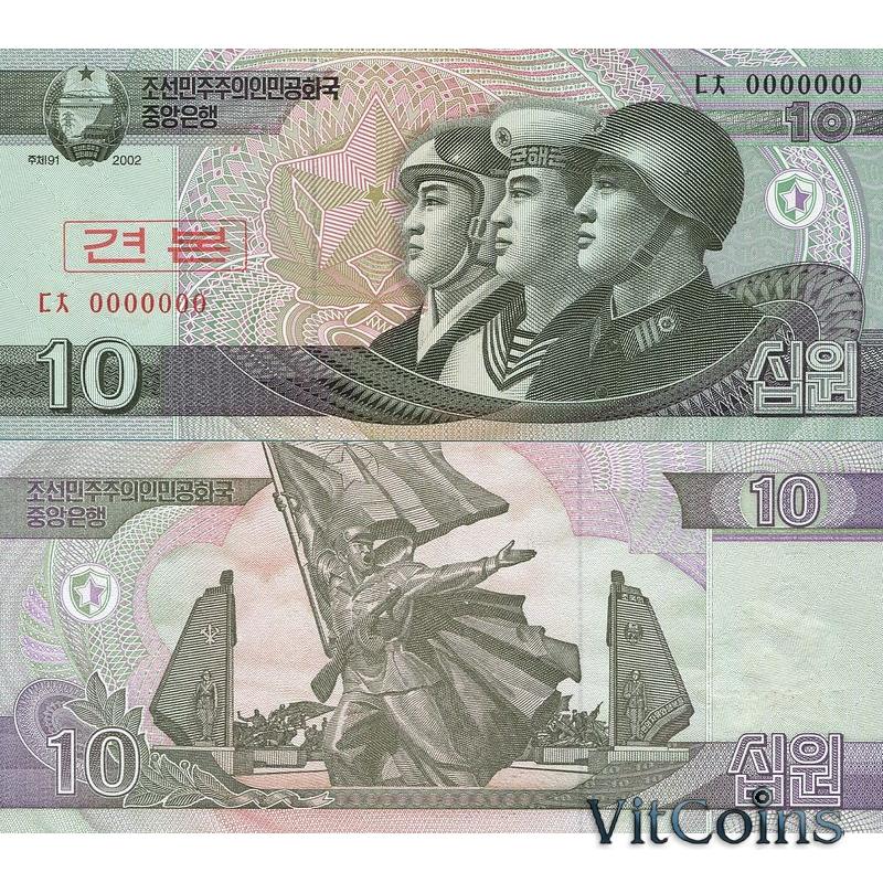 Банкнота-образец 10 вон 2002 г. Северная Корея