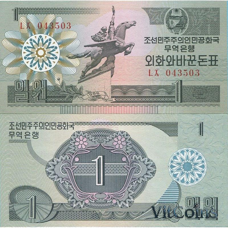 Банкнота Северная Корея 1 вона 1988 год.