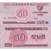 Северная Корея 50 чон 1988 г.