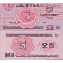 Северная Корея 5 чон 1988 г.