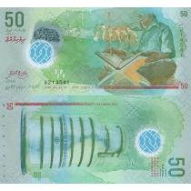 Мальдивские острова 50 руфий 2015 год.