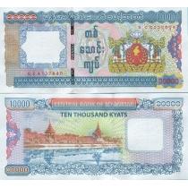 Мьянма 10000 кьят 2012 г.