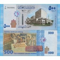 Сирия 500 фунтов 2013 год.