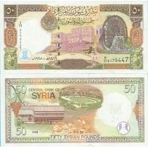 Сирия 50 фунтов 1998 г.