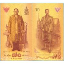 Таиланд 70 бат 2016 год. 70 лет правления короля