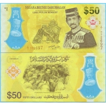 Бруней 50 ринггит 2017 год. 50 лет восхождения на престол.