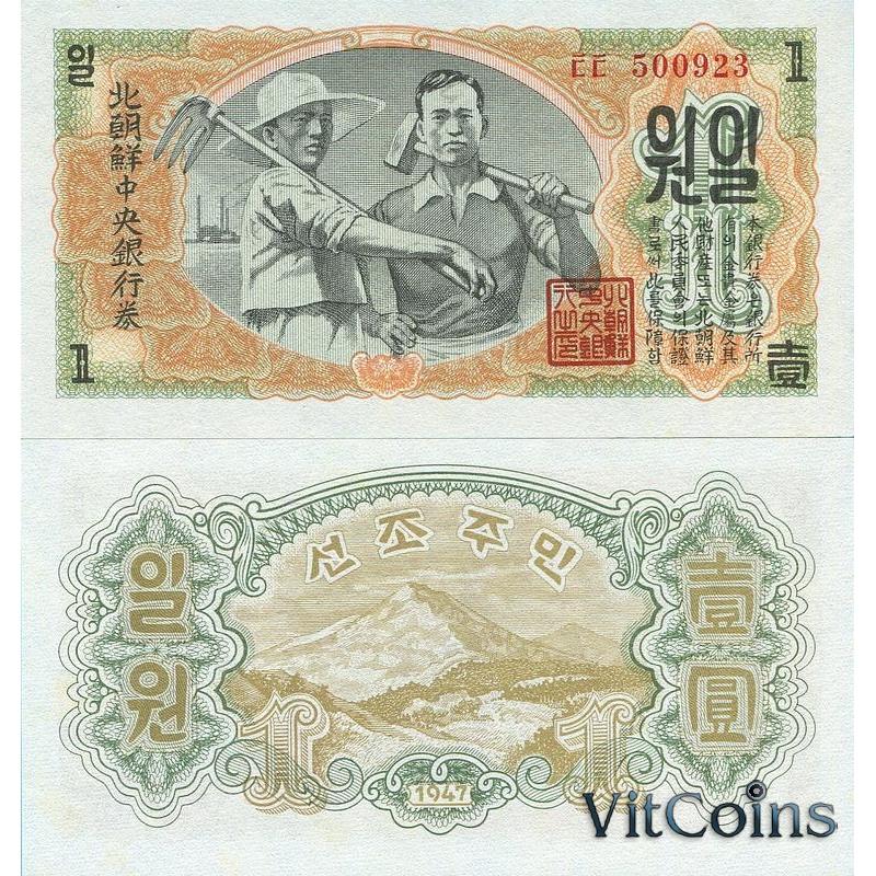 Банкнота Северная Корея 1 вона 1947 год.