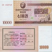 Северная Корея 10.000 вон 2003 год.