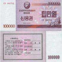 Северная Корея 100.000 вон 2003 год.
