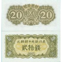Северная Корея 20 чон 1947 год.
