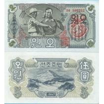 Северная Корея 5 вон 1947 год.