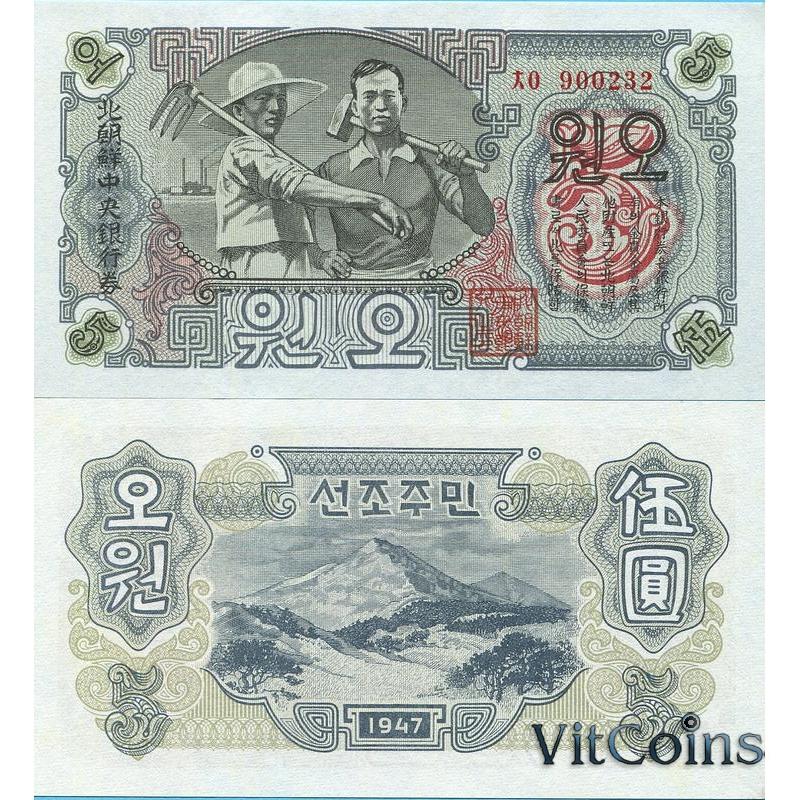 Банкнота Северная Корея 5 вон 1947 год.