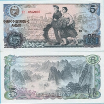Северная Корея 5 вон 1978 год.