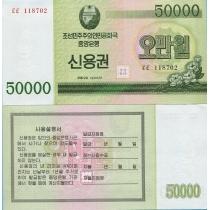 Северная Корея 50.000 вон 2003 год.