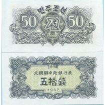 Северная Корея 50 чон 1947 год.