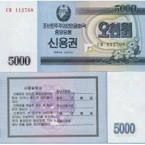 Северная Корея 5000 вон 2003 год.