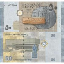 Сирия 50 фунтов 2009 г.