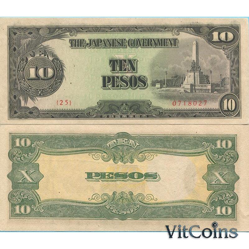 Банкноты Филиппины (Японская оккупация) 10 песо 1943 год