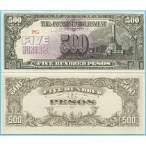 Филиппины (Японская оккупация) 500 песо 1945 год