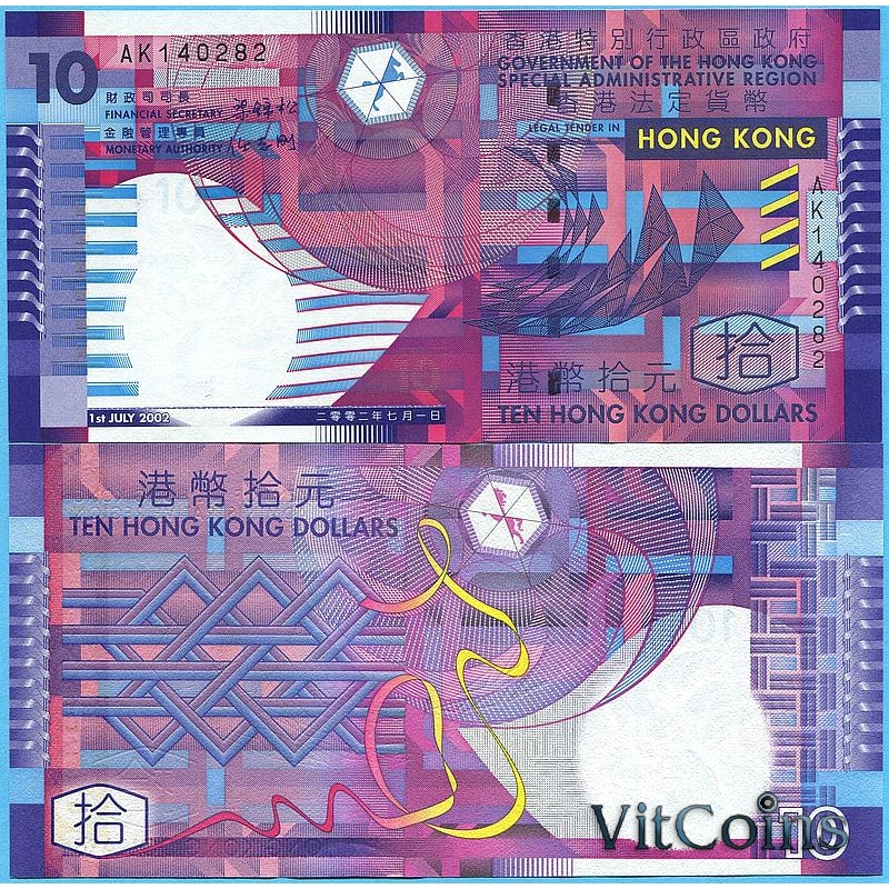 Банкнота Гонконг 10 долларов 2002 год.