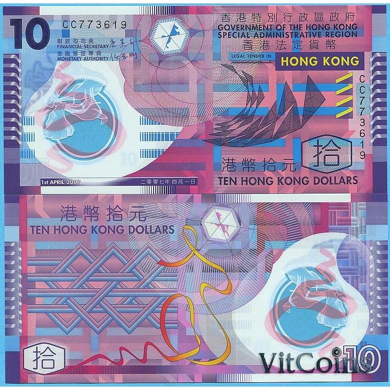 Банкнота Гонконг 10 долларов 2007 год.