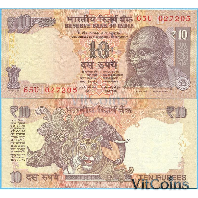 Банкнота Индия 10 рупий 2015 год.