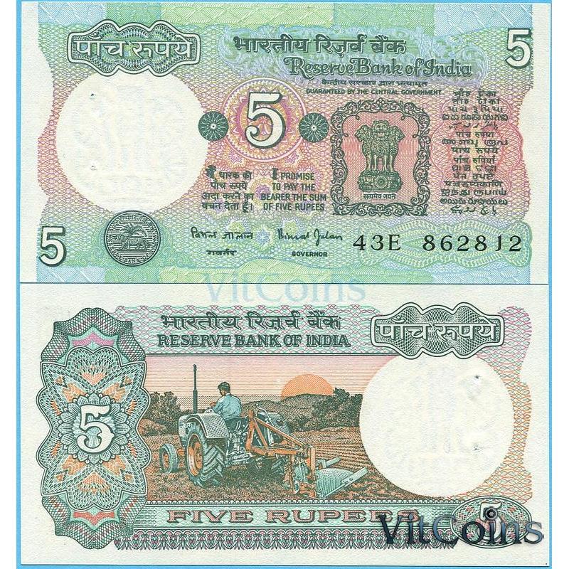Банкнота Индия 5 рупий 1997 год.