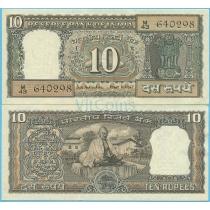 Индия 10 рупий 1969-1970 г.