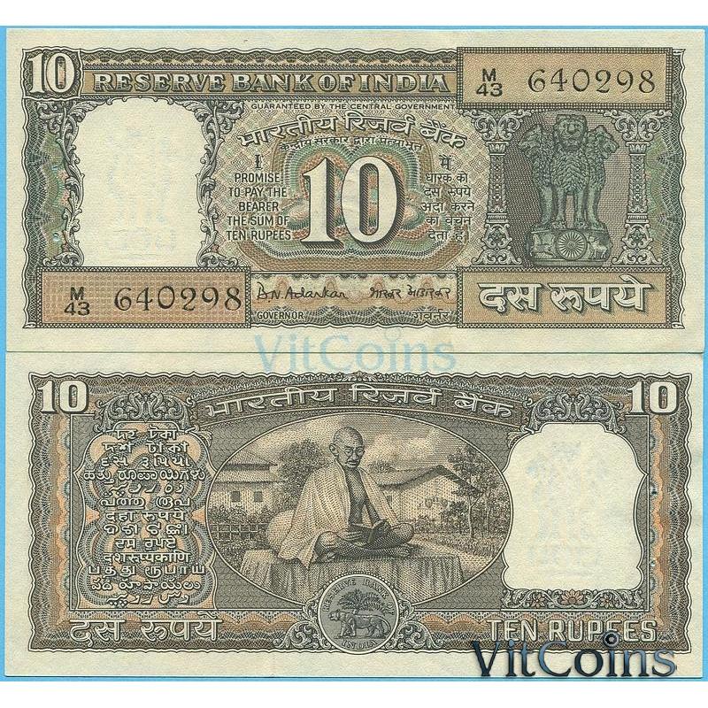 Банкнота 10 рупий 1969-1970 г. Индия
