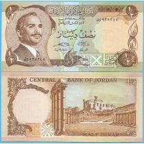 Иордания 1/2 динара 1975-1992 год.