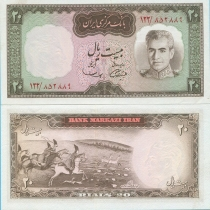 Иран 20 риалов 1969 год.