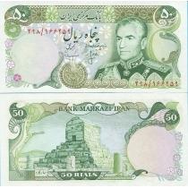 Иран 50 риалов 1974-1979 год.