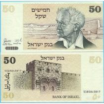 Израиль 50 шекелей 1978 (1980) год. P-46a